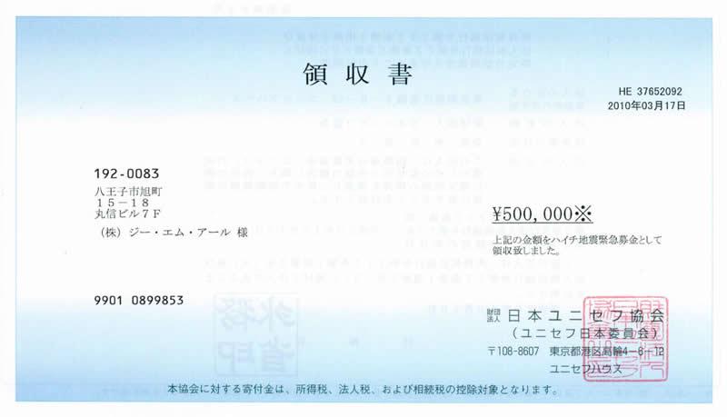 ハイチ地震への支援 財団法人日本ユニセフ協会領収書
